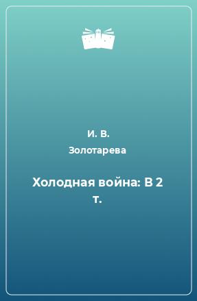 Холодная война: В 2 т.