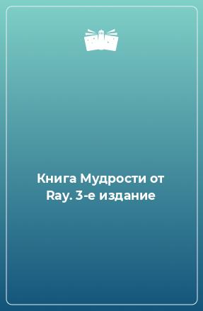Книга Мудрости от Ray. 3-е издание