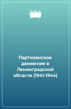 Партизанское движение в Ленинградской области (1941-1944)
