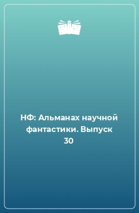 НФ: Альманах научной фантастики. Выпуск 30