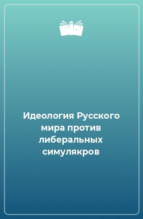 Идеология Русского мира против либеральных симулякров