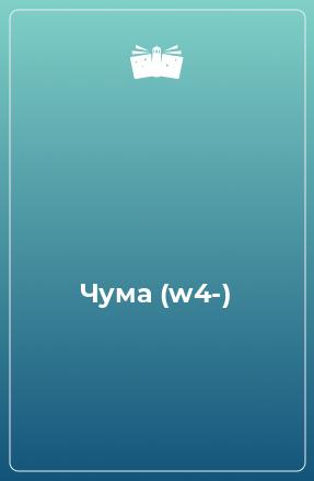 Чума (w4-)