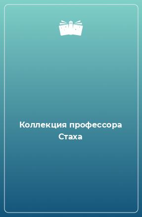 Коллекция профессора Стаха