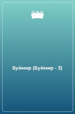 Буймир (Буймир - 3)