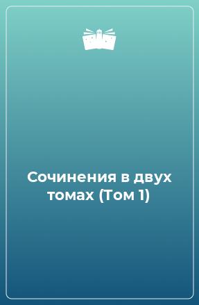 Сочинения в двух томах (Том 1)