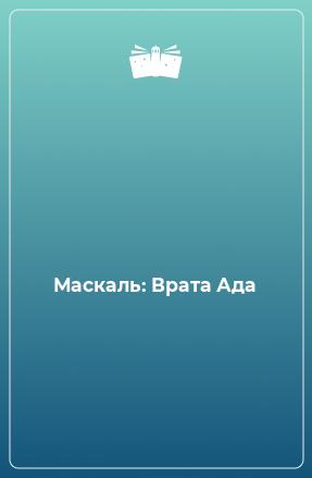 Маскаль: Врата Ада