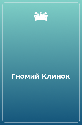 Гномий Клинок