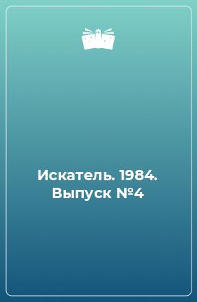 Искатель. 1984. Выпуск №4