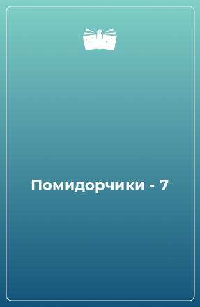 Помидорчики - 7
