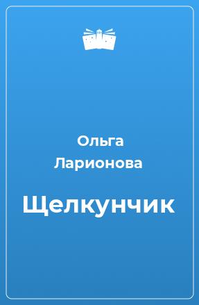 Щелкунчик