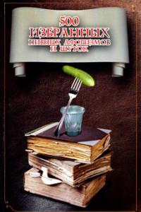 500 избранных афоризмов и шуток