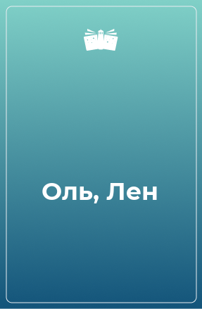 Оль, Лен