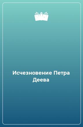 Исчезновение Петра Деева