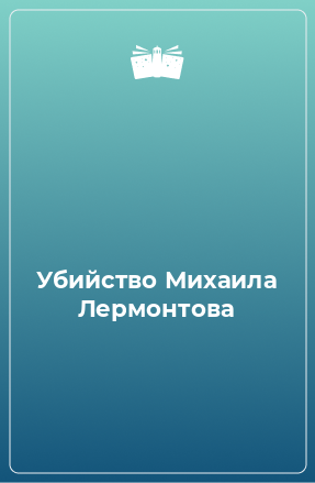Убийство Михаила Лермонтова