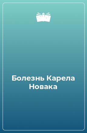 Болезнь Карела Новака