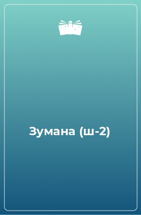 Зумана (ш-2)