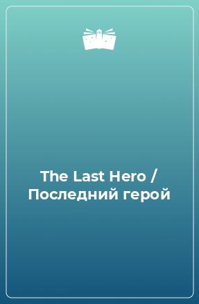 The Last Hero / Последний герой