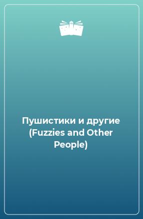 Пушистики и другие (Fuzzies and Other People)