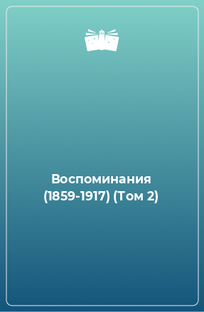 Воспоминания (1859-1917) (Том 2)