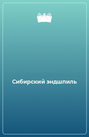 Сибирский эндшпиль