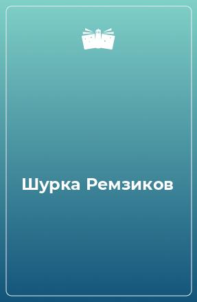 Шурка Ремзиков