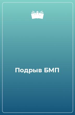 Подрыв БМП