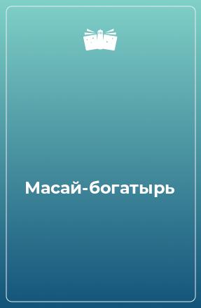 Масай-богатырь