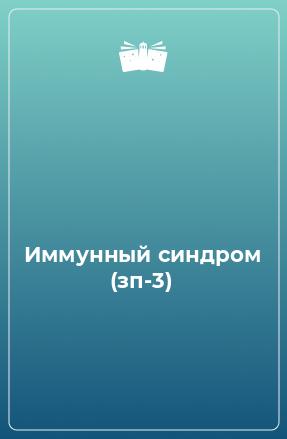 Иммунный синдром (зп-3)
