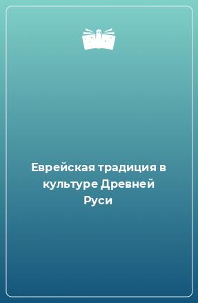 Еврейская традиция в культуре Древней Руси