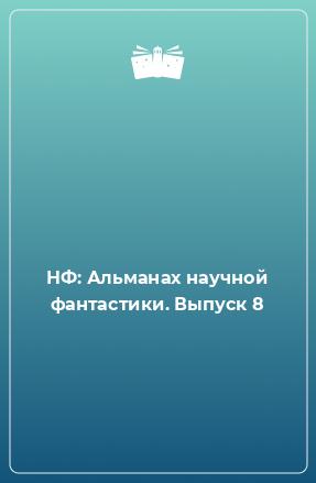 НФ: Альманах научной фантастики. Выпуск 8