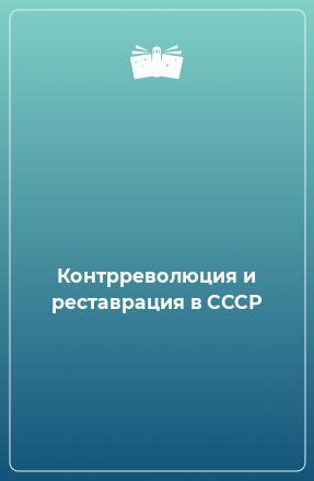 Контрреволюция и реставрация в СССР