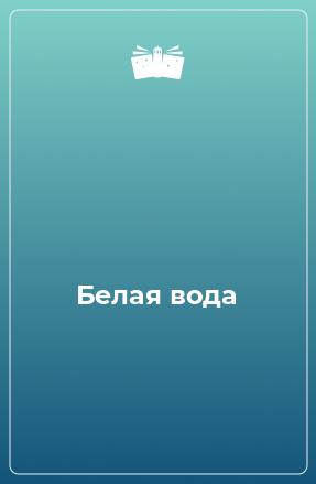 Белая вода