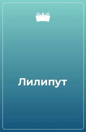 Лилипут