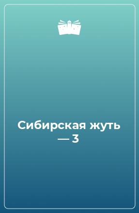 Сибирская жуть — 3