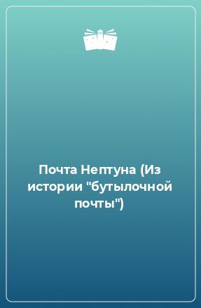 Почта Нептуна (Из истории