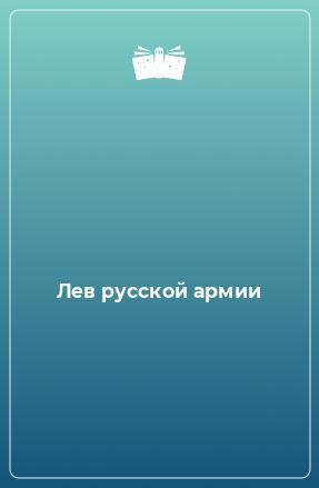 Лев русской армии