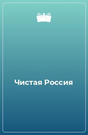Чистая Россия