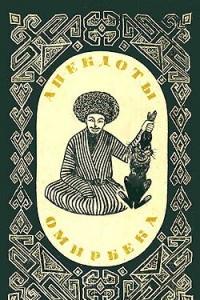 Анекдоты Омирбека