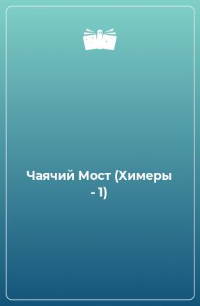 Чаячий Мост (Химеры - 1)