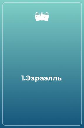 1.Эзраэлль