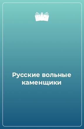 Русские вольные каменщики