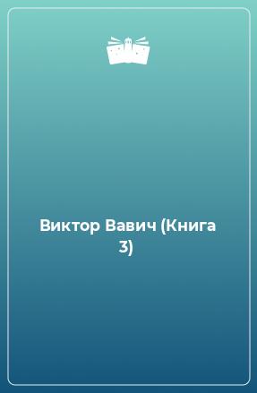 Виктор Вавич (Книга 3)