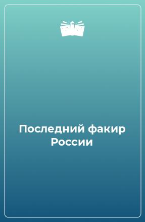 Последний факир России