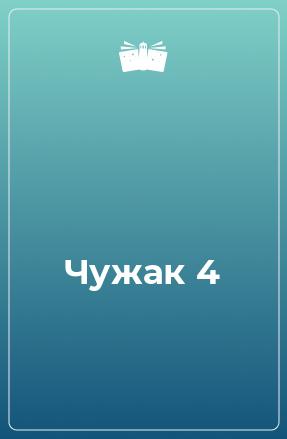 Чужак 4