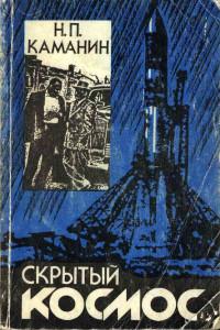 Скрытый космос (Книга 4, 1969-1978)