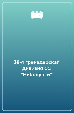 38-я гренадерская дивизия СС