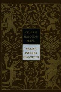 Сказки русских писателей XX века