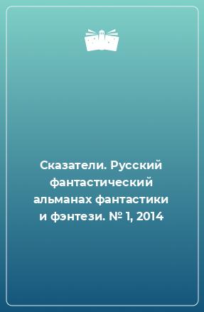 Сказатели. Русский фантастический альманах фантастики и фэнтези. № 1, 2014