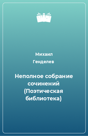 Неполное собрание сочинений (Поэтическая библиотека)
