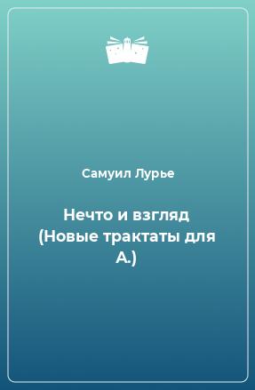 Нечто и взгляд (Новые трактаты для А.)